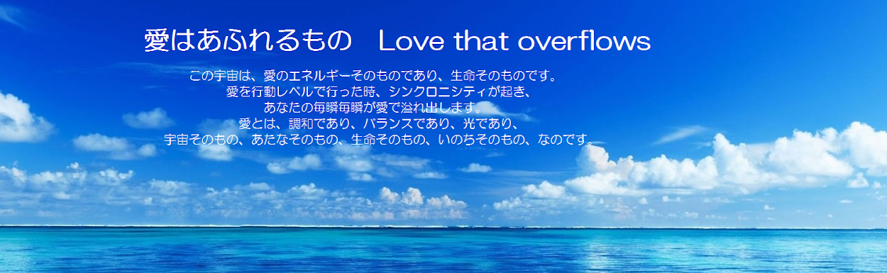 愛はあふれるもの Love that overflows