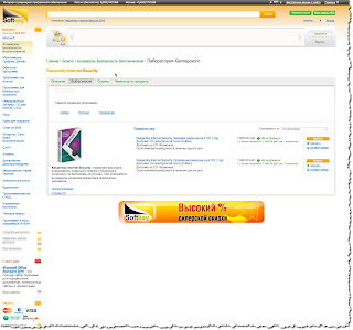 Страница выбора опции в softkey.ru