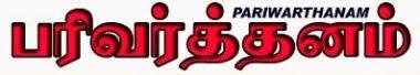 Pariwarthanam