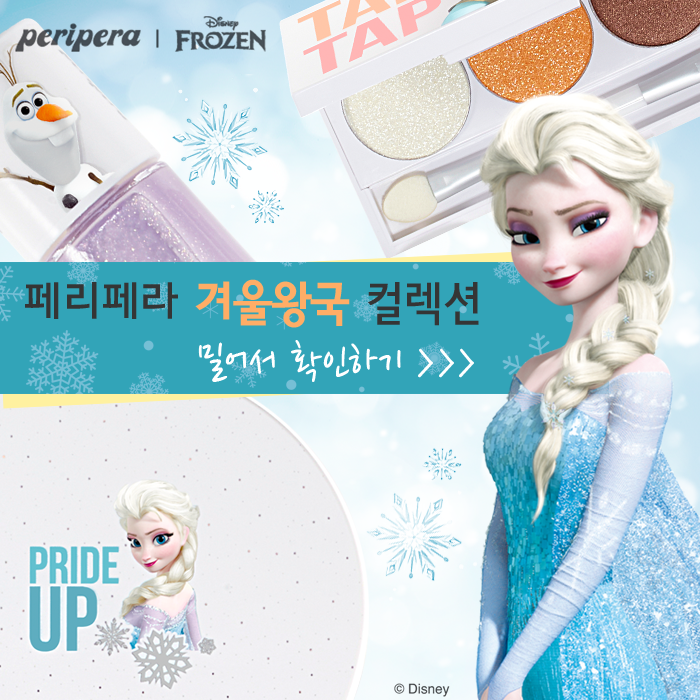 Peripera Disney Frozen Makeup