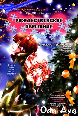 Скачать мангу Yuki Machi no Koi /Рождественское обещание