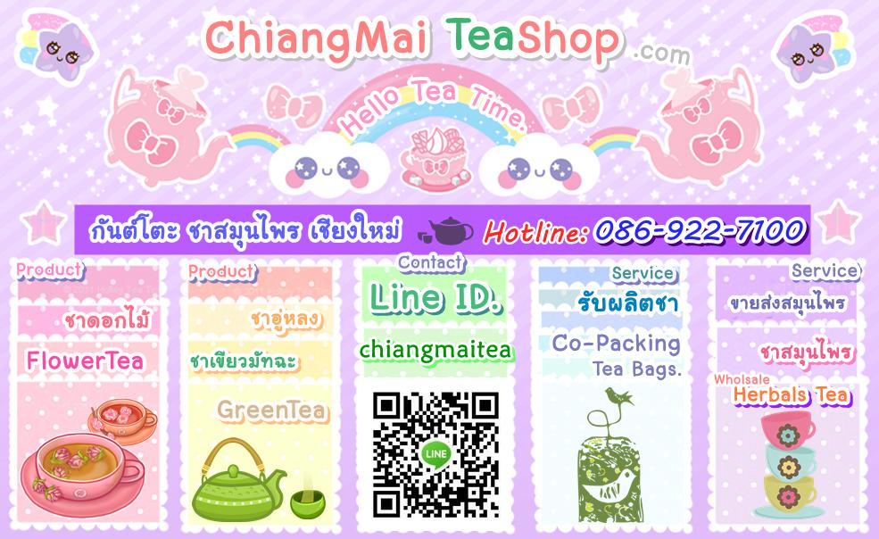 ��ҹ��� �� ��ع�� �Ҵ͡��� �������ѷ�� ��ԡ���Ѻ��èت� ��ع���¢���� | ChiangMai TeaShop