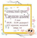 """СП """"Савушкин альбом"""" 2 этап"""