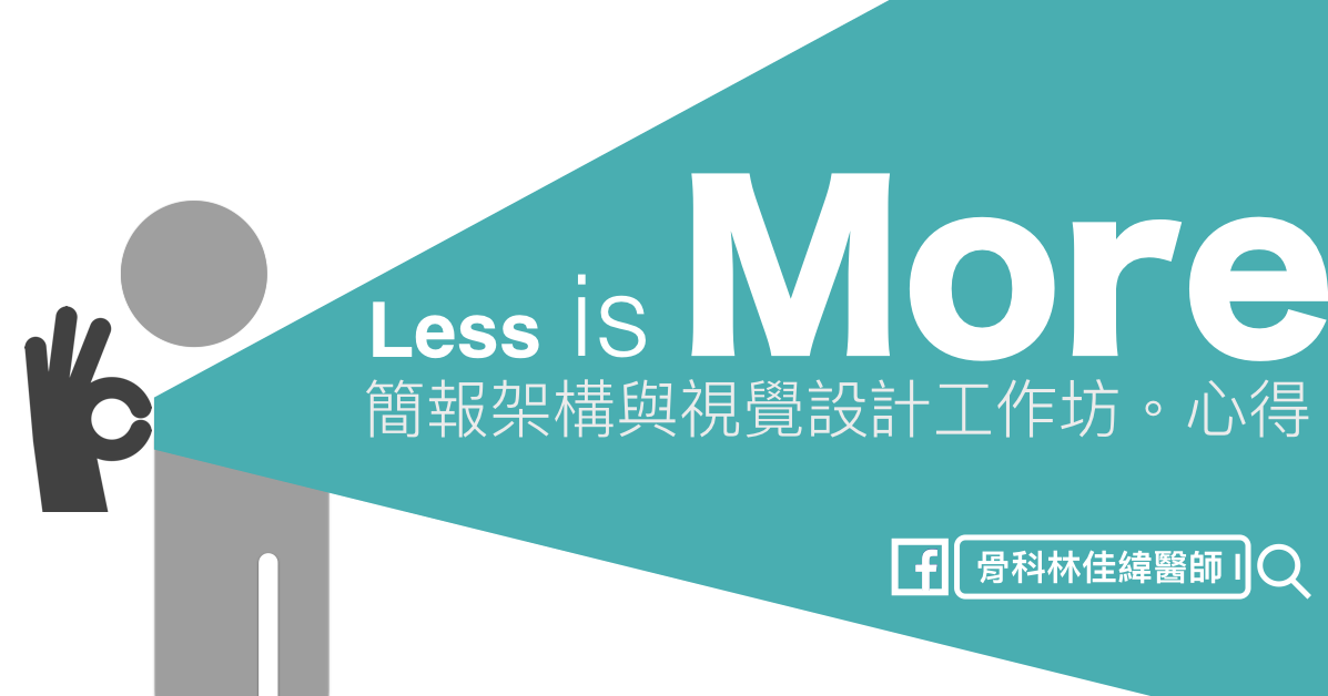 簡報架構與視覺設計工作坊。心得   Chia-Wei Lin MD.   林佳緯 醫師