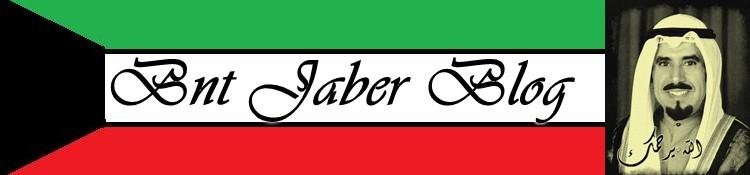 Bnt Jaber Blog