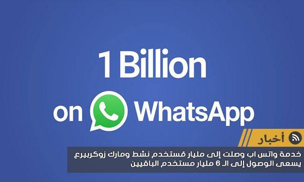 مارك زوكربيرغ يفي بوعده ويصل إلى مليار مستخدم نشط على خدمة الدردشة واتساب
