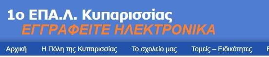 ΕΓΓΡΑΦΕΣ ΣΤΟ ΕΠΑ.Λ. ΚΥΠΑΡΙΣΣΙΑΣ
