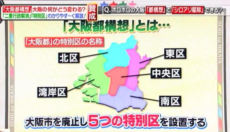 2015.3.7(土)正義のミカタ『大阪...