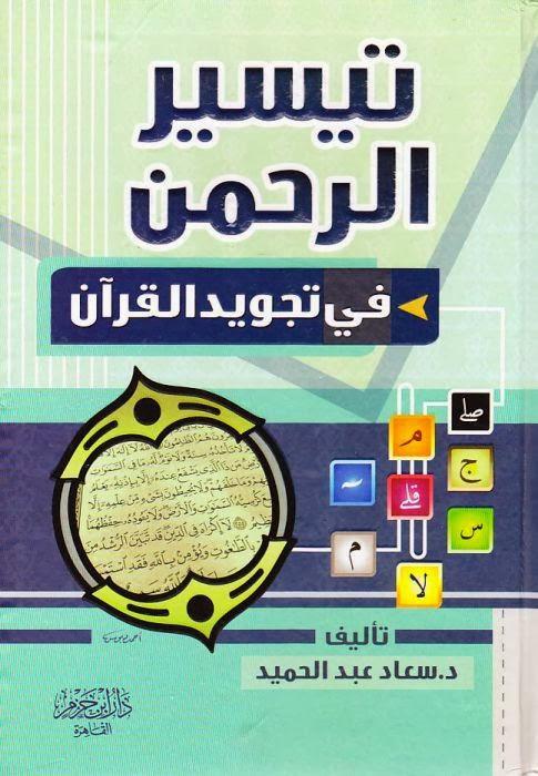 تيسير الرحمن في تجويد القرآن - سعاد عبد الحميد pdf