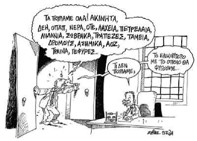Ξεπούλημα - Ξεσηκωμός - Μπογιόπουλος