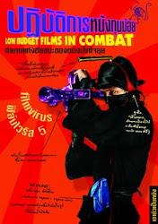 """หนังสือ """"ปฏิบัติการหนังทุนน้อย"""" (Filmvirus  เล่ม 5) มีนาคม 2550"""