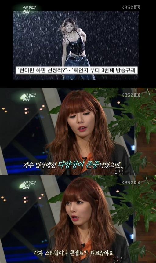 Hyuna Bicarakan Lagunya Yang dilarang