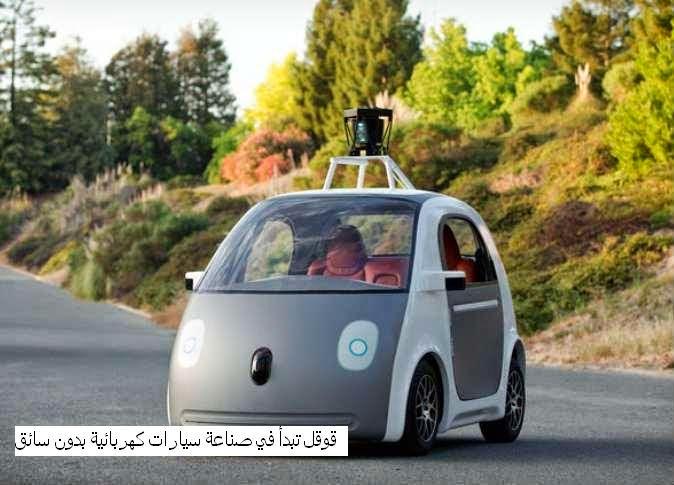 قوقل تبدأ في صناعة سيارات كهربائية بدون سائق