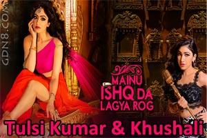 Mainu Ishq Da Lagya Rog Lyrics - Tulsi Kumar & Khushali Kumar