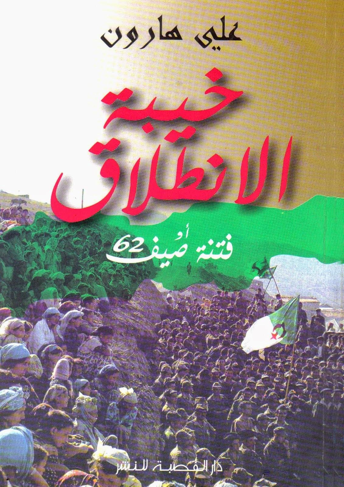 كتاب خيبة الإنطلاق أو فتنة صيف 62 لـ علي هارون