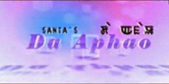 DA APHAO - FULL MANIPURI MOVIE