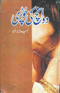 Do Inch Ki Chori Novel By Nabeela Abrar Raja pdf