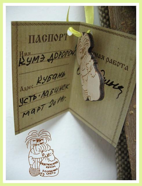 паспорт кума
