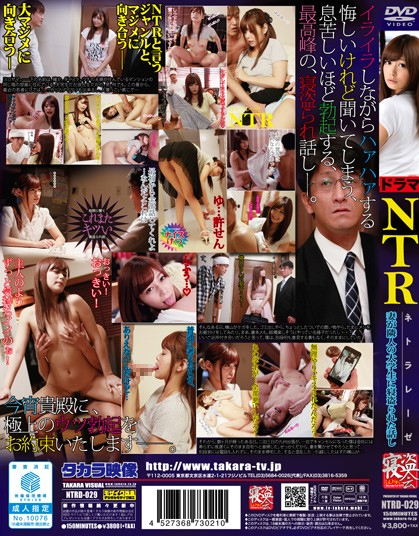 NTRD-029 Sleeping Netorareze His Wife To College Students Neighbor Taken Told Konno Hikaru