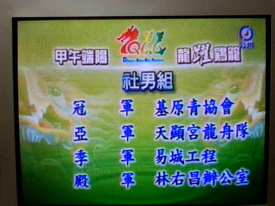 林右昌辦公室社會男子組第一次參賽取得殿軍佳績