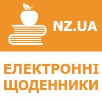 Електронний журнал та щоденник