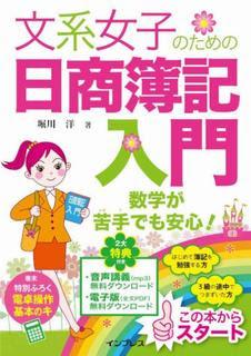 [堀川洋] 文系女子のための日商簿記入門