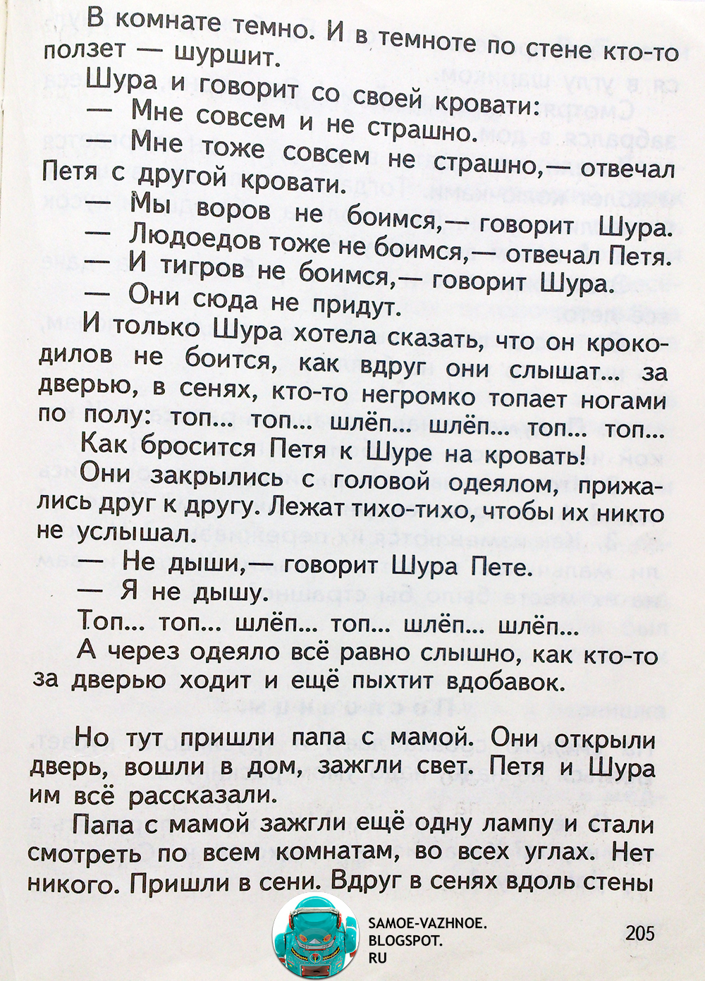 Чарушин страшный рассказ читать онлайн