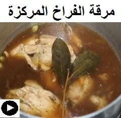 فيديو شوربة الفراخ المركزة