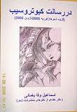 از مجموعه های شعر. اسماعیل وفا. در رسالت کبوتر و سیب