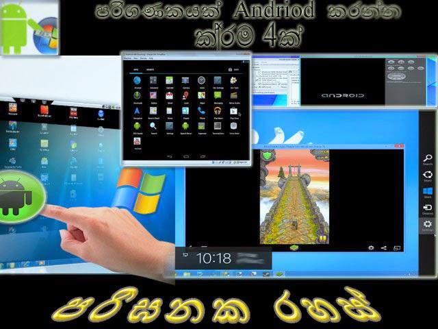 Windows මෙහෙයුම් පද්ධතිය තුළ Android apps ක්රියාත්මක කරවීම
