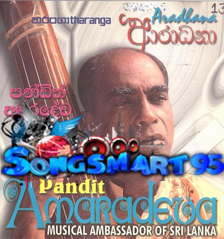 http://3.bp.blogspot.com/-87H3Cuib5ts/Ud_JVPwRIkI/AAAAAAAAHu4/qjHr3w7JgMs/s1600/W.D+AMARADEVA+-+ARADHANA.jpg