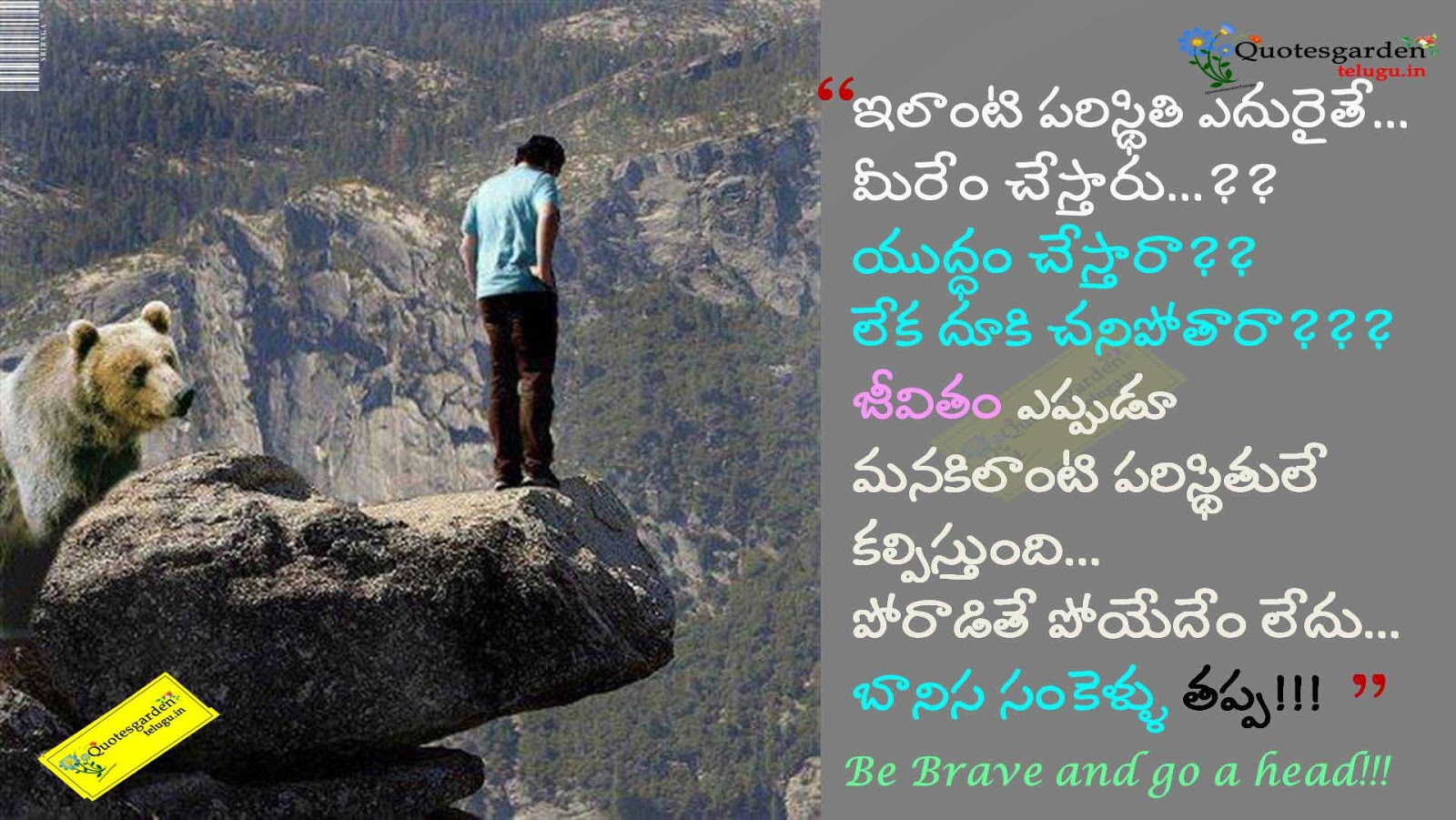 Best Telugu inspirational Quotes with hd wallpapers 714