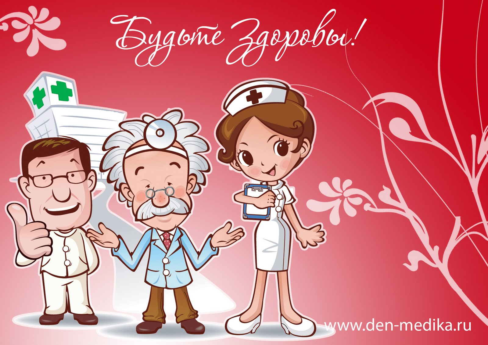 Прикольные поздравления с днем медика от медика медику смс короткие