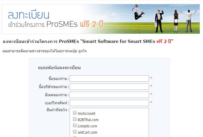 โครงการแจกฟรี software ด้านบัญชี 2 ปีเต็ม สำหรับ SMEs เท่านั้น