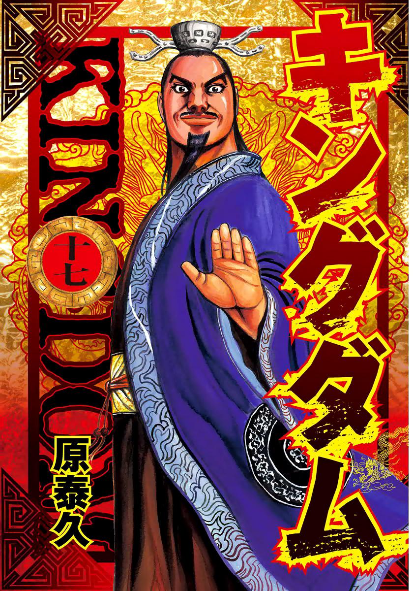 Kingdom – Vương Giả Thiên Hạ chap 174 Trang 3 - Mangak.info