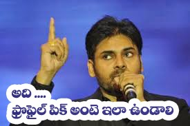 Pawan Kalyan Funny Comment Pics