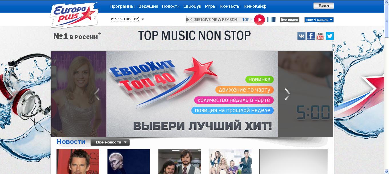 радио европа плюс слушать онлайн список песен