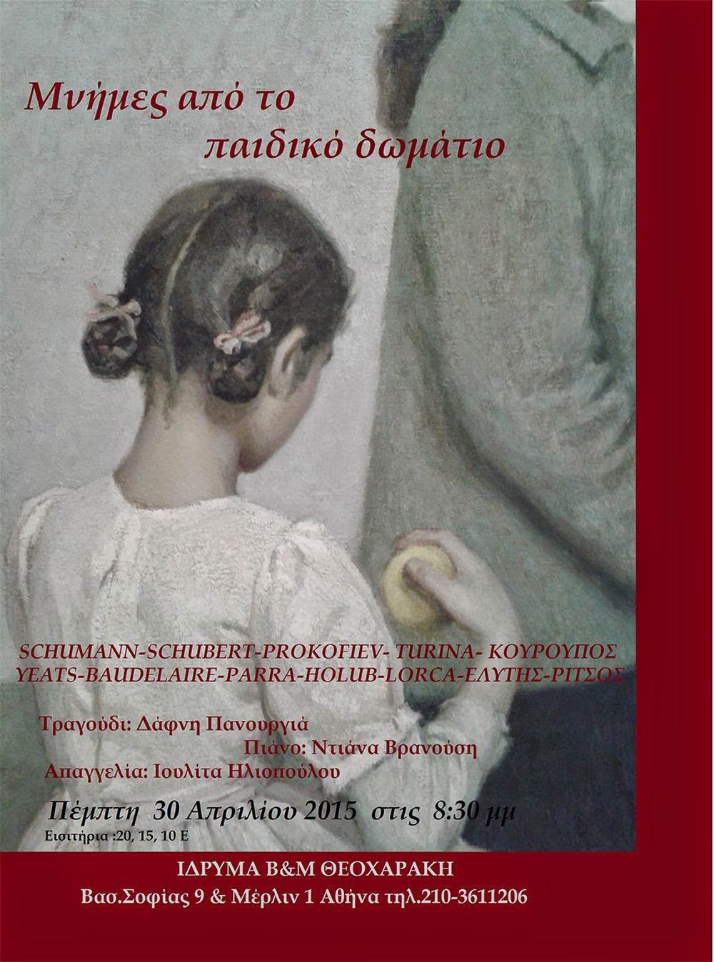 «Μνήμες από το παιδικό δωμάτιο» - Πέμπτη 30 Απριλίου 2015 στο Ίδρυμα Θεοχαράκη