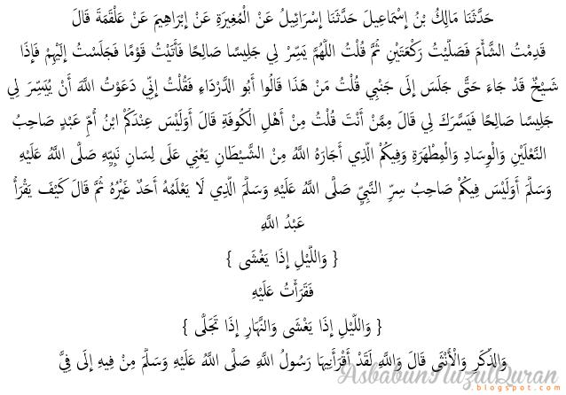 qur'an surat al Lail ayat 1 dan 2
