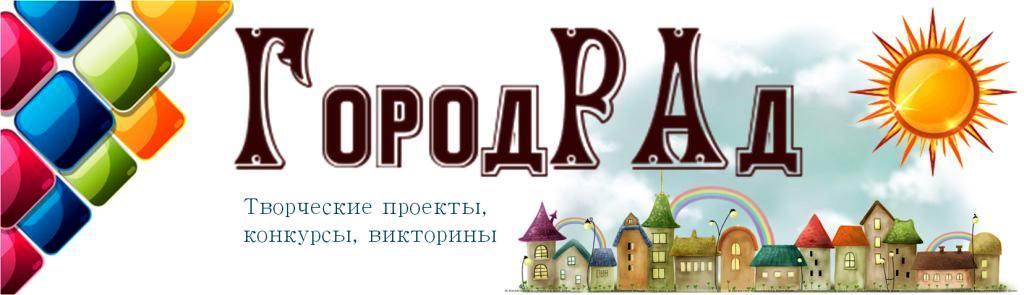 ГородРАд - Блог Селезневой Елены