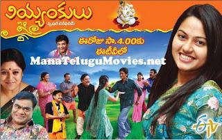 Viyyankulu – Vinayaka Chavathi Special Tele Film