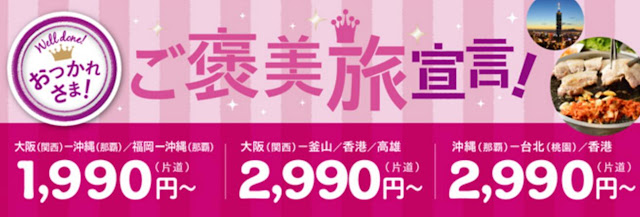 樂桃航空【日本站】沖繩 / 大阪 飛香港 單程$188起/ 日本內陸線$125起,今晚(12月3日)11時開賣!