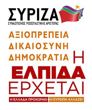 Στις 25 Ιανουαρίου ψηφίζουμε ΣΥΡΙΖΑ