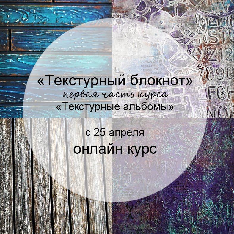 "Онлайн курс ""Текстурные альбомы"""