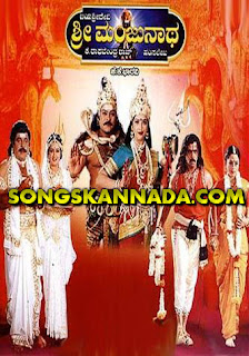 Sri Manjunatha Mp3 songs free download