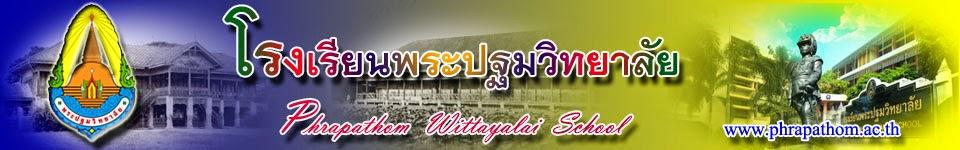 Phrapathom Wittayalai School