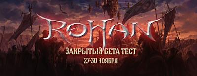 закрытое бета тестирование Rohan Online