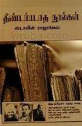 தீண்டப்படாத நூல்கள்