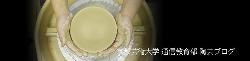 京都芸術大学 通信教育部 陶芸ブログ