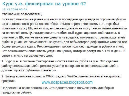 Рубль рулит в Интернете. Фиксированный курс рубля к доллару 42.